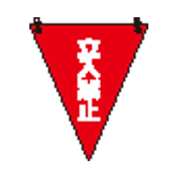 (まとめ)ユニット 三角旗 立入禁止/372-64【×50セット】