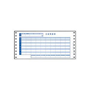 オービック 支給明細書 Y10×T4.52枚複写 連続用紙 6001 1箱(1000枚)