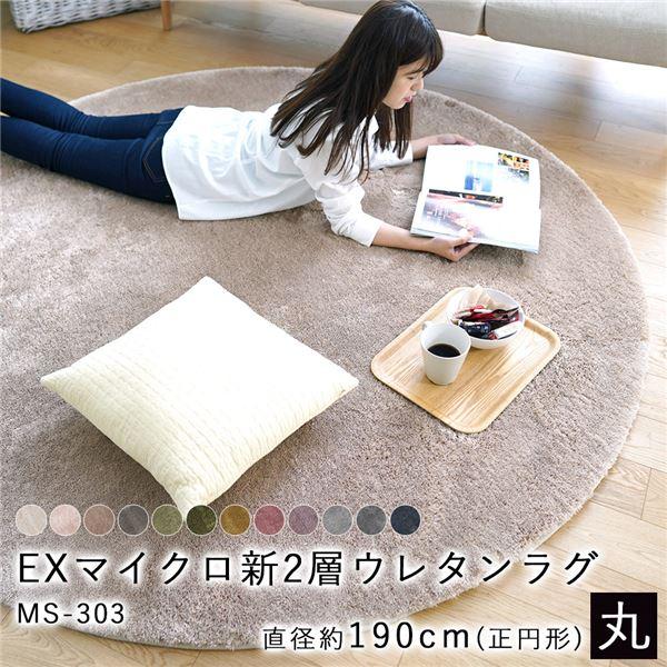 EXマイクロ新2層ウレタンラグマットMS-303 【直径約190cm/正円形】 アイボリー【代引不可】
