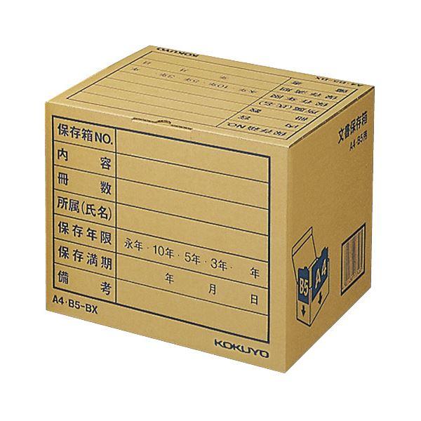 (まとめ)コクヨ 文書保存箱(フォルダー用)A4・B5用 内寸W324×D284×H256mm 業務用パック A4B5-BX 1パック(10個)【×3セット】