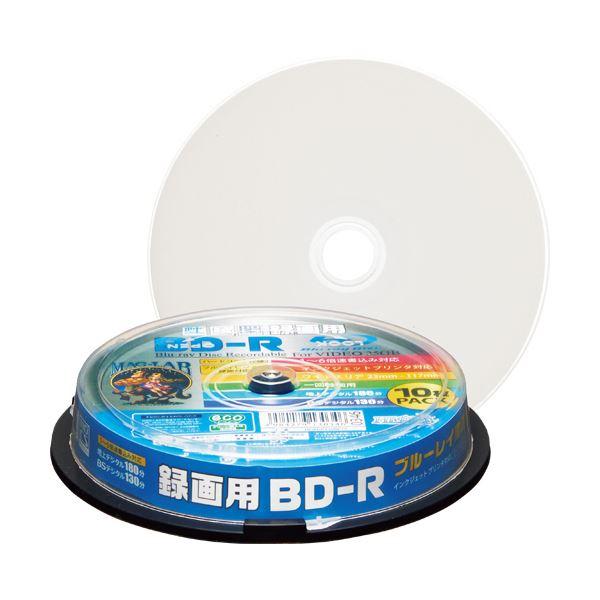 (まとめ) ハイディスク 録画用BD-R 130分1-6倍速 ホワイトワイドプリンタブル スピンドルケース HDBDR130RP10 1パック(10枚) 【×10セット】