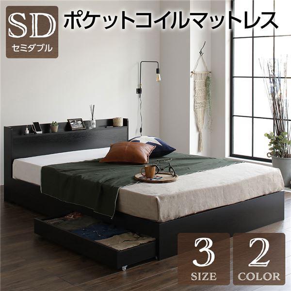 ベッド 収納付き 引き出し付き 木製 棚付き 宮付き コンセント付き シンプル モダン ヴィンテージ ブラック セミダブル ポケットコイルマットレス付き