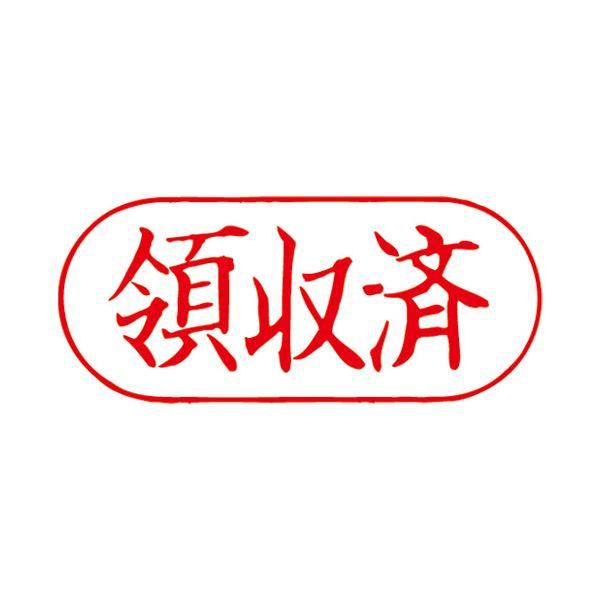 (まとめ)サンビー QスタンパーF QFY-23 領収済【×30セット】