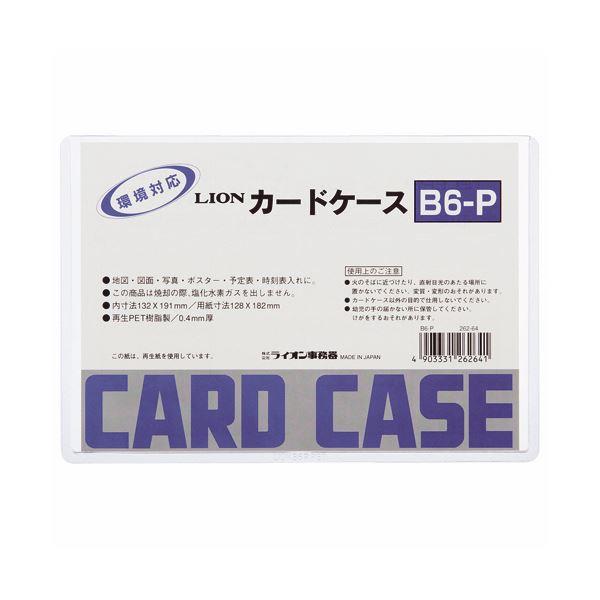 (まとめ) ライオン事務器 カードケース 硬質タイプB6 再生PET B6-P 1枚 【×100セット】
