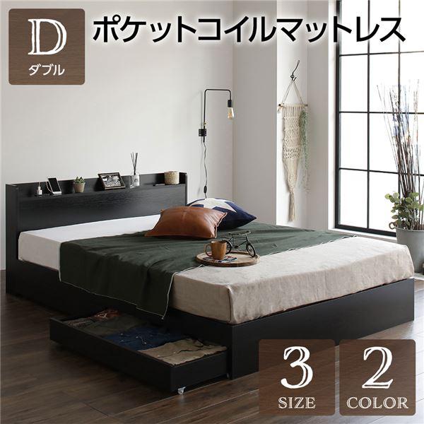 ベッド 収納付き 引き出し付き 木製 棚付き 宮付き コンセント付き シンプル モダン ヴィンテージ ブラック ダブル ポケットコイルマットレス付き
