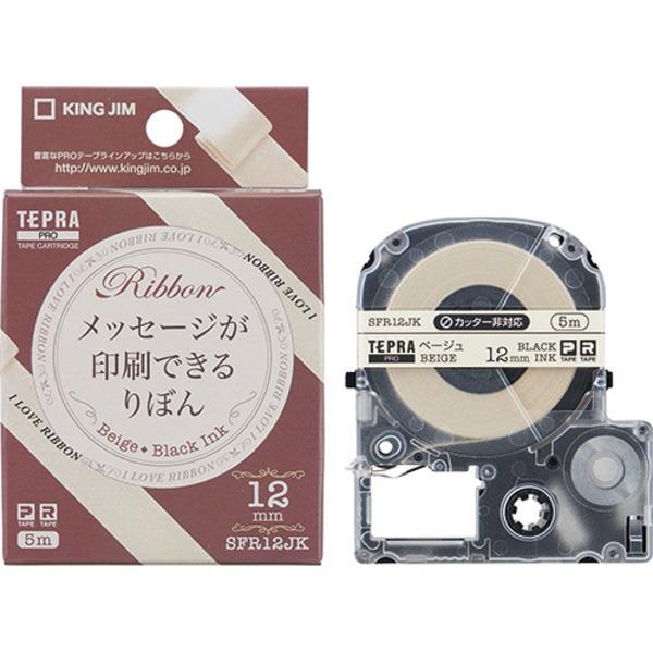 (まとめ) キングジム テプラテープりぼん ベージュ/黒字SFR12JK【×10セット】