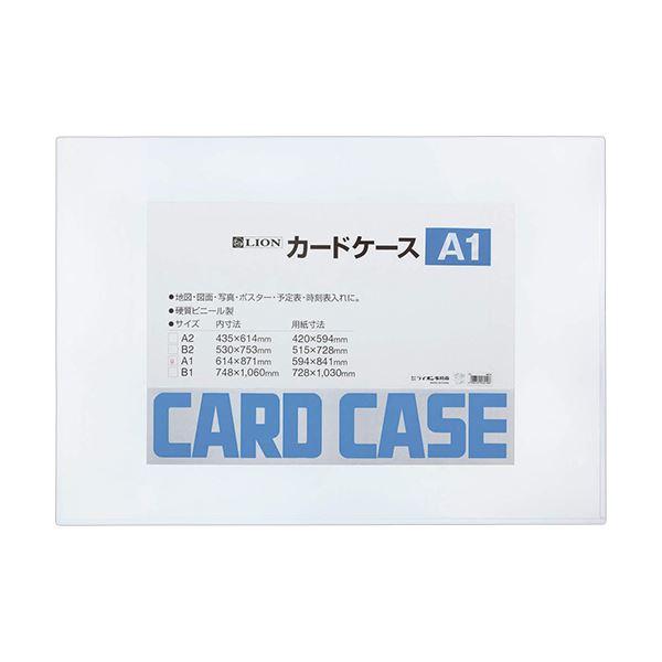 (まとめ) ライオン事務器 カードケース 硬質タイプA1 PVC 1枚 【×10セット】