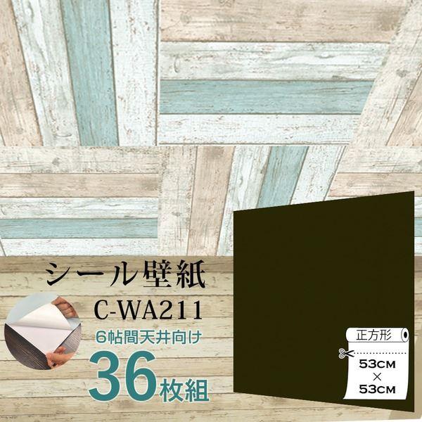 【WAGIC】6帖天井用&家具や建具が新品に!壁にもカンタン壁紙シートC-WA211カーキ色(36枚組)【代引不可】