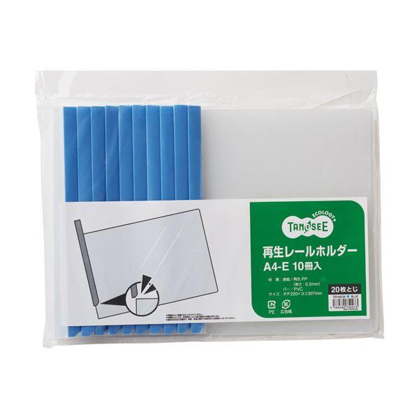 (まとめ) TANOSEE 再生レールホルダーA4ヨコ 20枚収容 青 1セット(30冊:10冊×3パック) 【×10セット】
