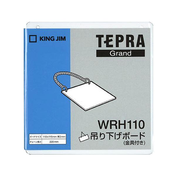 (まとめ) キングジム テプラ Grand吊り下げボード 110×115mm WRH110 1個 【×30セット】