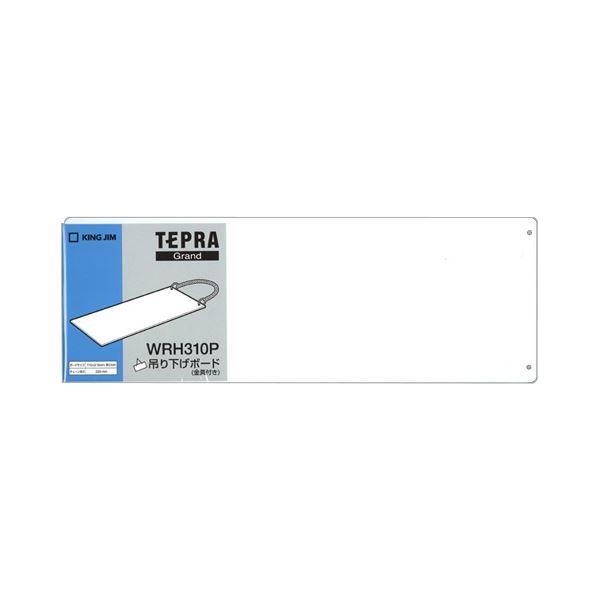 (まとめ) キングジム テプラ Grand吊り下げボード 110×315mm 縦 WRH310P 1個 【×10セット】