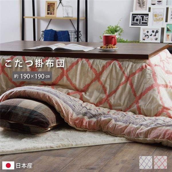 こたつ布団 正方形 インド綿 綿100% グレー 約190×190cm