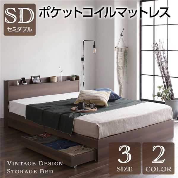 ベッド 収納付き 引き出し付き 木製 棚付き 宮付き コンセント付き シンプル モダン ヴィンテージ ブラウン セミダブル ポケットコイルマットレス付き