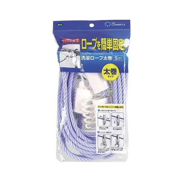 (まとめ)洗濯ロープ 太巻 5m 【100個セット】