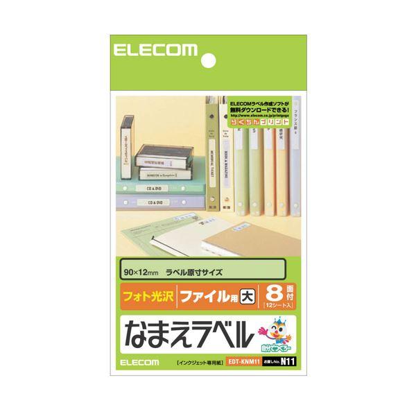 (まとめ) エレコム なまえラベル(ファイル用・大) はがき 8面 90×12mm EDT-KNM11 1冊(12シート) 【×30セット】