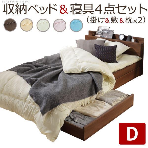 宮付き ベッド ダブル 日本製 洗える布団4点セット ウォールナット ウォーターブルー 2口コンセント 引き出し付き i-3500718【代引不可】