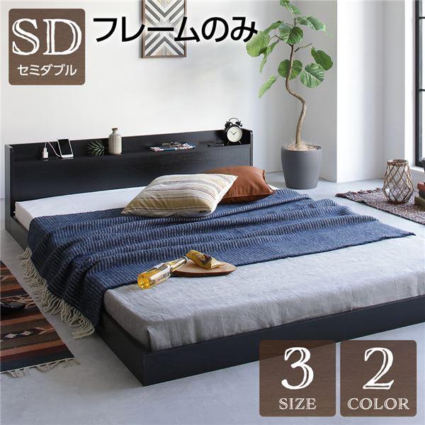ベッド 低床 ロータイプ すのこ 木製 宮付き 棚付き コンセント付き シンプル モダン ヴィンテージ ブラック セミダブル ベッドフレームのみ