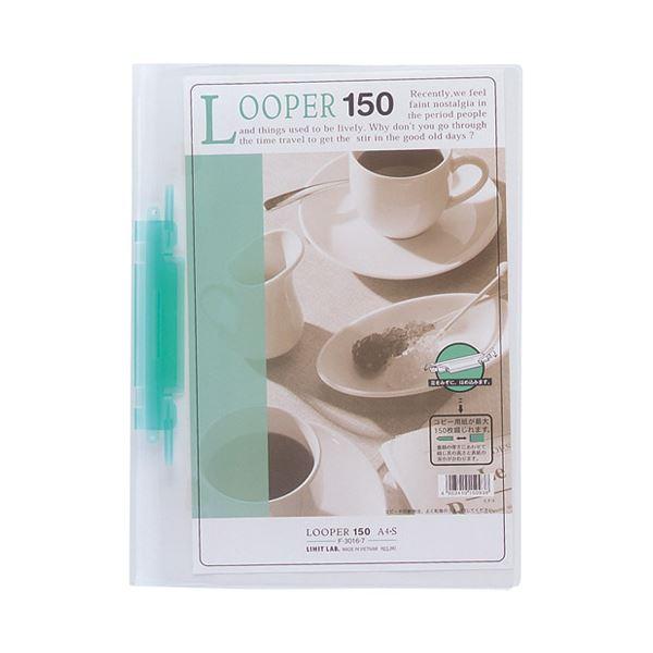 (まとめ)LIHITLAB ルーパー150ファイル F-3016-7 A4S 緑【×100セット】