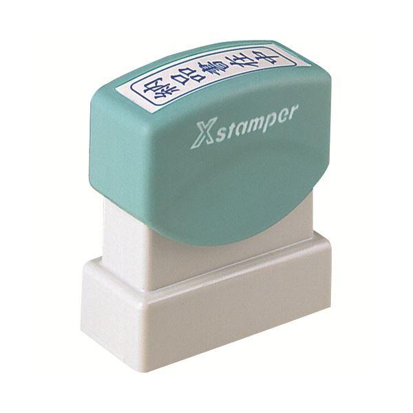(まとめ)シヤチハタ Xスタンパー XBN-001H2 速達 横 赤【×30セット】
