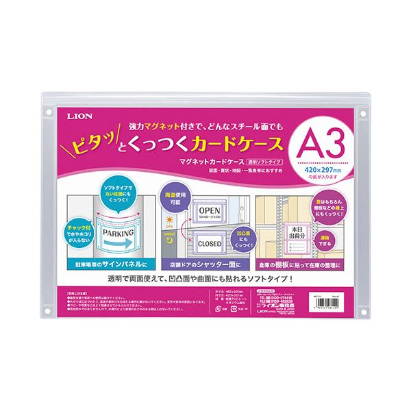 (まとめ) ライオン事務器マグネットカードケース(透明ソフトタイプ) A3判 MCC-C3 1枚 【×10セット】