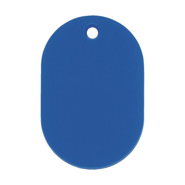 (まとめ) 日本緑十字社 小判札(無地札) 青45×30mm スチロール樹脂 200015 1枚 【×100セット】