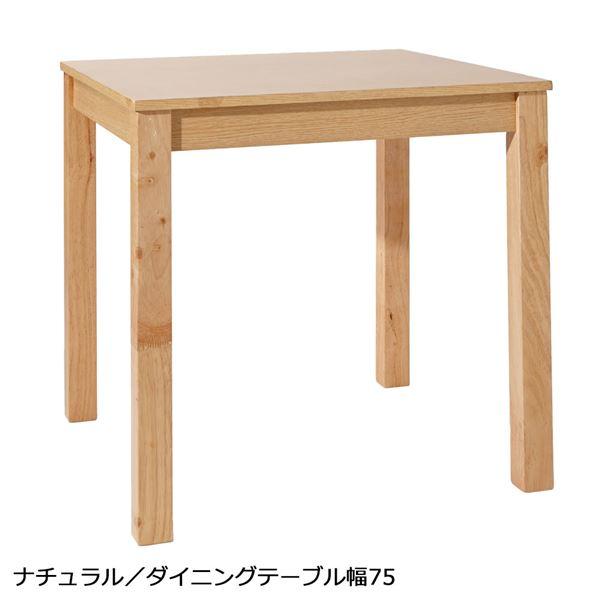 ダイニングテーブル/食卓テーブル 【幅75cm×奥行75cm×高さ70cm ナチュラル】 木製脚付き 〔リビング〕