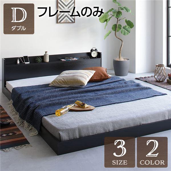 ベッド 低床 ロータイプ すのこ 木製 宮付き 棚付き コンセント付き シンプル モダン ヴィンテージ ブラック ダブル ベッドフレームのみ