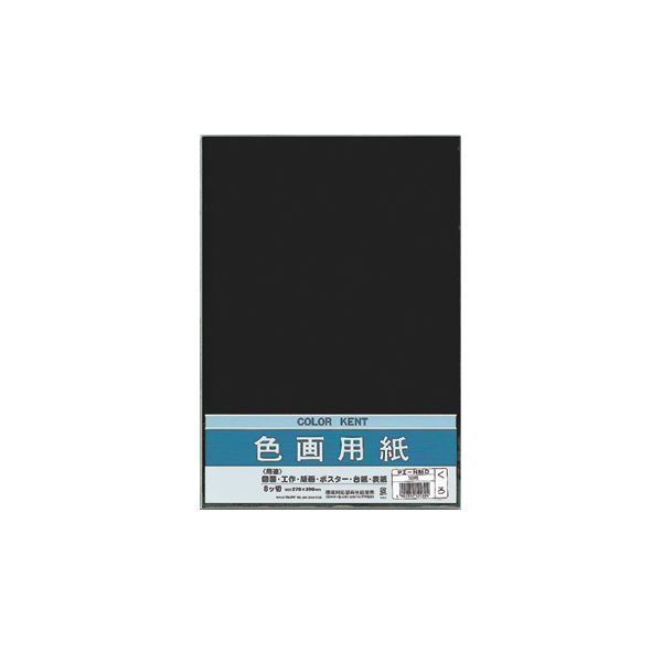 (まとめ) マルアイ 色画用紙 八ツ切 くろPエ-N86D 1パック(10枚) 【×50セット】