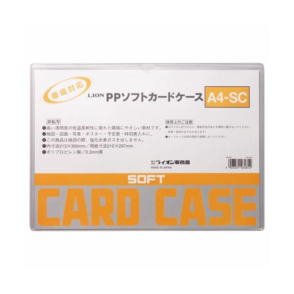 (まとめ) ライオン事務器 PPソフトカードケース 軟質タイプ A4 A4-SC 1枚 【×50セット】
