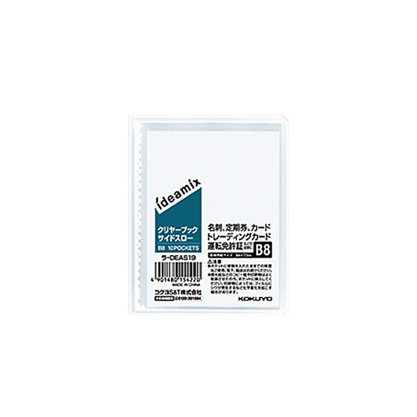(まとめ)コクヨ クリヤーブック(ideamix)固定式・サイドスロー B8タテ 10ポケット 背幅3mm ラ-DEAS19 1セット(10冊)【×5セット】
