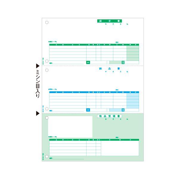 (まとめ)ヒサゴ 納品書 (単票) A4タテ 3面GB1149 1箱(500枚)【×3セット】