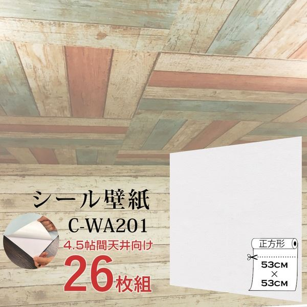 【WAGIC】4.5帖天井用&家具や建具が新品に!壁にもカンタン壁紙シートC-WA201白ホワイト(26枚組)【代引不可】