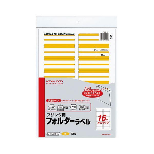 (まとめ) コクヨ プリンター用フォルダーラベル A4 16面カット 黄 L-FL85-2 1パック(160片:16片×10枚) 【×10セット】