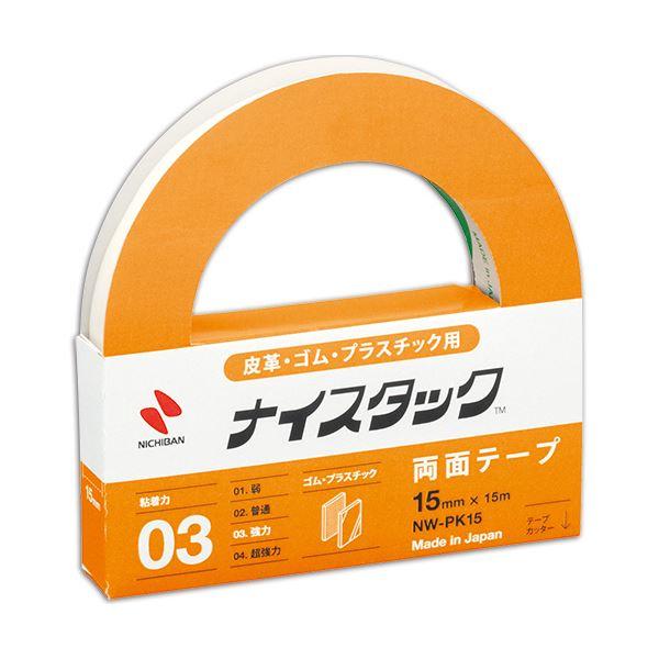 (まとめ) ニチバン ナイスタック 両面テープ 強力タイプ プラスチック用 大巻 15mm×15m NW-PK15 1巻 【×30セット】