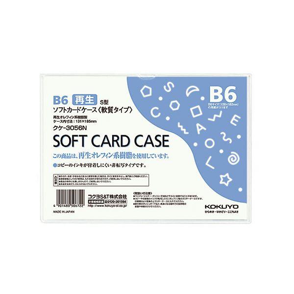 (まとめ) コクヨ ソフトカードケース(軟質) B6クケ-3056N 1枚 【×100セット】