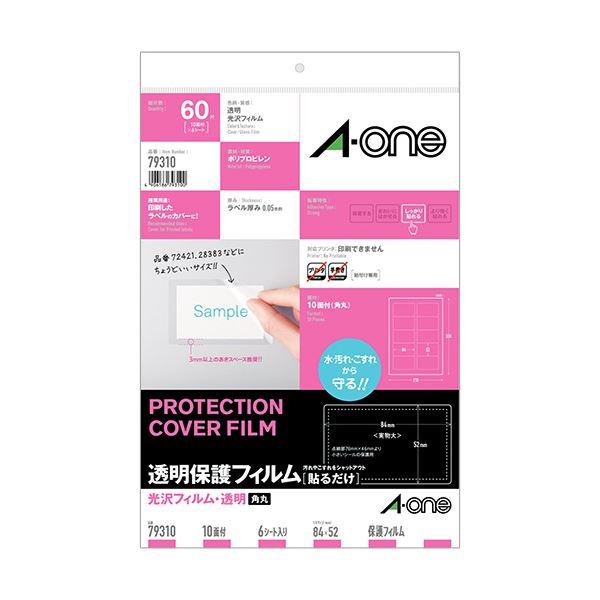 (まとめ) エーワン 透明保護フィルム A4変型10面 84×52mm 79310 1冊(6シート) 【×30セット】