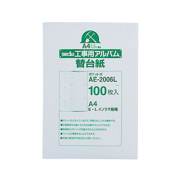 セキセイ 工事用ポケットアルバム A4補充用替台紙 E・L・パノラマ判用 AE-2006L 1セット(1000枚:100枚×10パック)