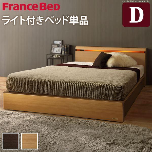 【フランスベッド】 照明付き 宮付き ベッド 収納なし ダブル ベッドフレームのみ 1口コンセント付 ナチュラル 61400283【代引不可】