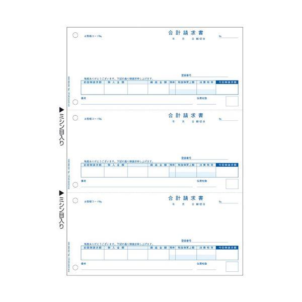 ヒサゴ 合計請求書 インボイス対応A4タテ 3面 BP1431 1箱(500枚)