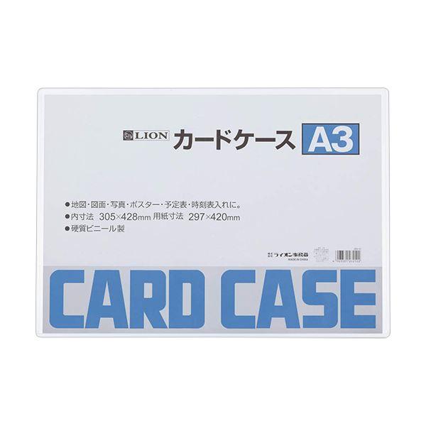 (まとめ) ライオン事務器 カードケース 硬質タイプA3 PVC 1枚 【×30セット】