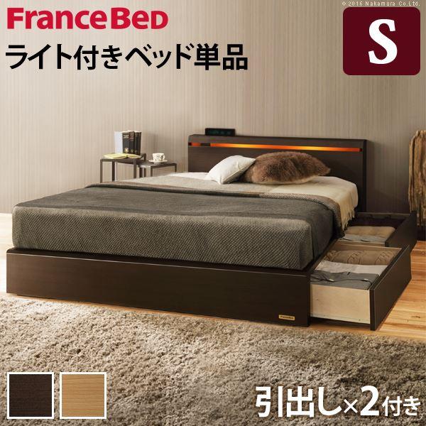 【フランスベッド】 照明付き 宮付き ベッド 引き出し付き シングル ベッドフレームのみ 1口コンセント付 ナチュラル 61400285【代引不可】