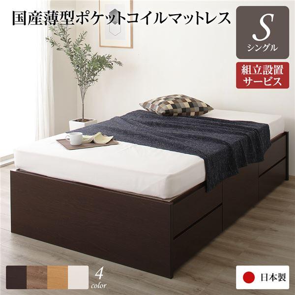 組立設置サービス ヘッドレス 頑丈ボックス収納 ベッド シングル ダークブラウン 日本製 ポケットコイルマットレス【代引不可】