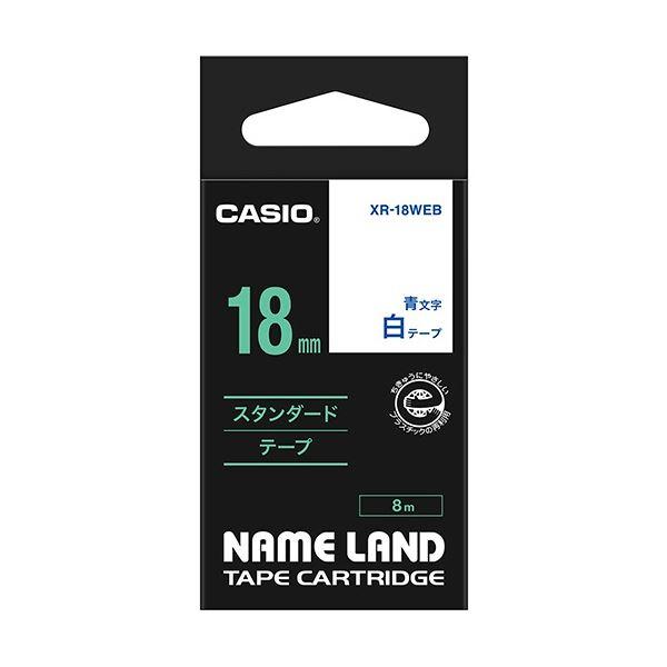 (まとめ) カシオ CASIO ネームランド NAME LAND スタンダードテープ 18mm×8m 白/青文字 XR-18WEB 1個 【×10セット】
