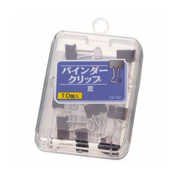 (まとめ) ライオン事務器 バインダークリップ 豆口幅13mm CS-P31 1ケース(10個) 【×50セット】