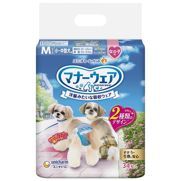 (まとめ)マナーウェア 女の子用 Mサイズ 小~中型犬用 ベージュチェック・デニム 34枚 (ペット用品)【×8セット】