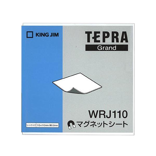 (まとめ) キングジム テプラ Grandマグネットシート 110×110mm WRJ110 1個 【×30セット】