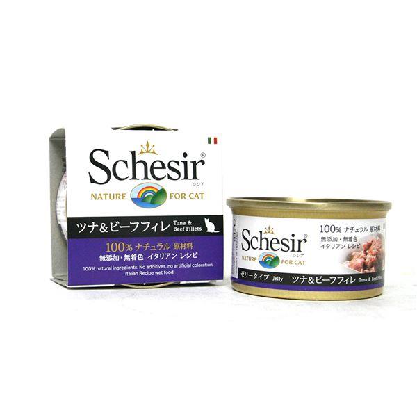 (まとめ)シシア キャットフード ツナ&ビーフフィレ 85g (ペット用品・猫フード)【×56セット】