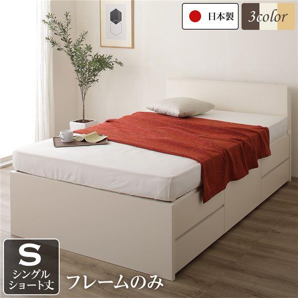 フラットヘッドボード 頑丈ボックス収納 ベッド ショート丈 シングル (フレームのみ) アイボリー 日本製【代引不可】