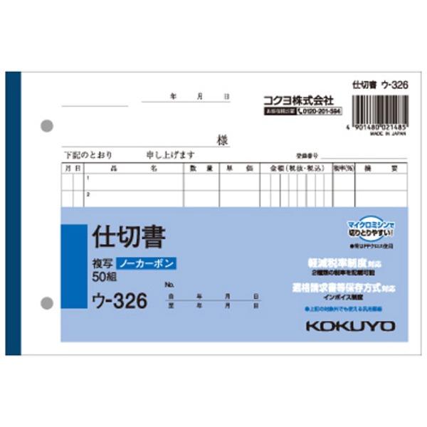 (まとめ) コクヨ NC複写簿(ノーカーボン)仕切書B6ヨコ型 2枚複写 7行 50組 ウ-326 1冊 【×50セット】