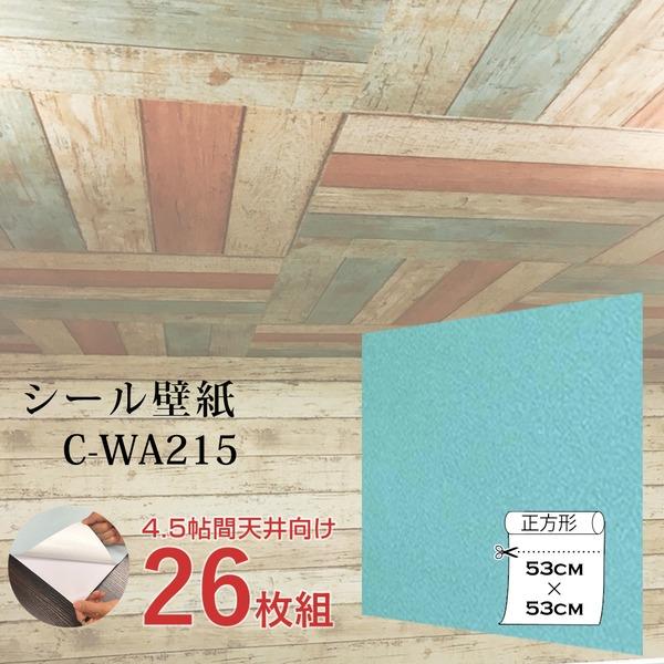 【WAGIC】4.5帖天井用&家具や建具が新品に!壁にもカンタン壁紙シートC-WA215ターコイズブルー(26枚組)【代引不可】